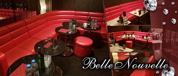 Belle Nouvelle(ベルヌーベル) バナー