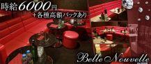 Belle Nouvelle(ベルヌーベル)【公式求人情報】 バナー
