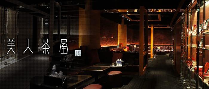 美人茶屋 -ビジンチャヤ神戸- バナー
