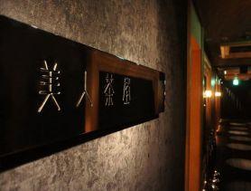 美人茶屋 -ビジンチャヤ神戸- 三宮キャバクラ SHOP GALLERY 1