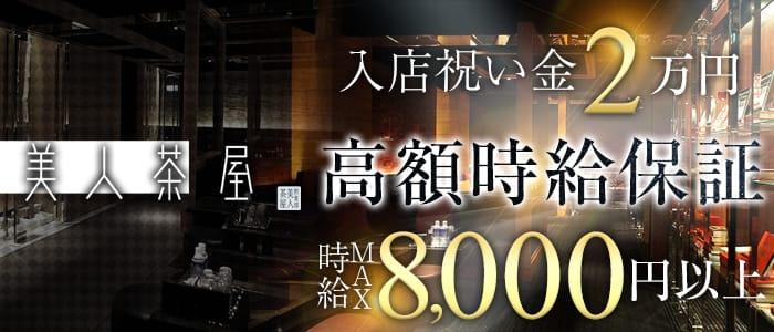 美人茶屋 -ビジンチャヤ神戸- 三宮キャバクラ バナー