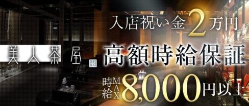 美人茶屋 -ビジンチャヤ神戸-(三宮キャバクラ)の求人・バイト・体験入店情報