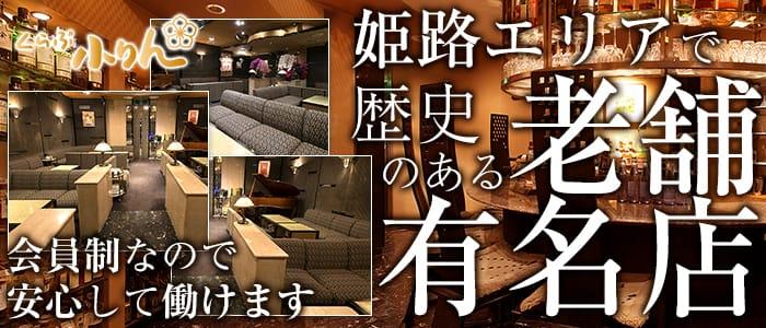 くらぶ小りん(コリン) 姫路クラブ バナー