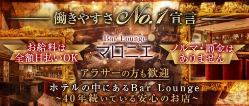 会員制Bar Lounge マロニエ【公式求人・体入情報】(三宮ラウンジ)の求人・バイト・体験入店情報