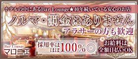 会員制Bar Lounge マロニエ 三宮ラウンジ