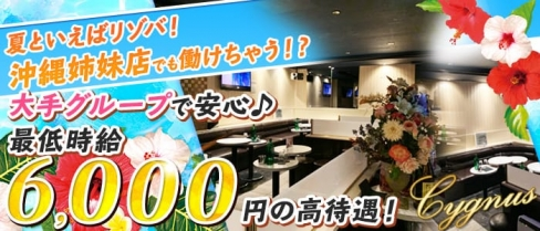 CYGNUS(シグナス)【公式求人情報】(所沢キャバクラ)の求人・バイト・体験入店情報