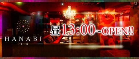 CLUB HANABI (ハナビ)【公式求人情報】(京橋キャバクラ)の求人・バイト・体験入店情報