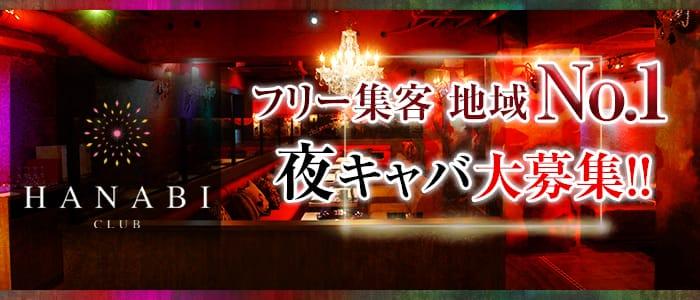 CLUB HANABI (ハナビ) 京橋キャバクラ バナー