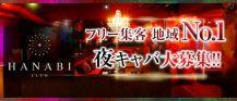 CLUB HANABI (ハナビ)【公式求人情報】 バナー