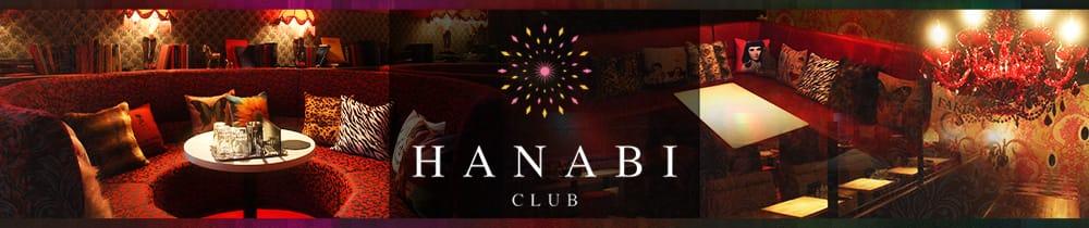 CLUB HANABI (ハナビ) 京橋キャバクラ TOP画像