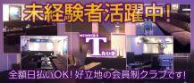 MEMBER'S TAIKI~メンバーズタイキ~【公式求人情報】 バナー