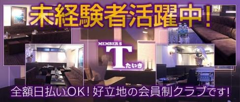 MEMBER'S TAIKI~メンバーズタイキ~【公式求人情報】(三宮クラブ)の求人・バイト・体験入店情報