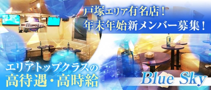Blue Sky(ブルースカイ)【公式求人情報】