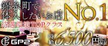 GP2(ジーピーツー)【公式求人情報】 バナー