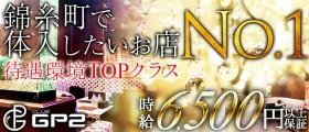 GP2(ジーピーツー)【公式求人情報】