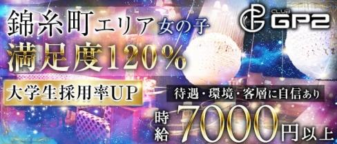 GP2(ジーピーツー)【公式求人情報】(錦糸町キャバクラ)の求人・バイト・体験入店情報