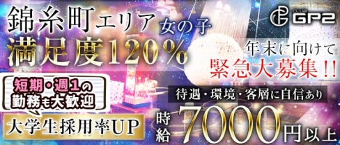 GP2(ジーピーツー)【公式求人情報】(錦糸町キャバクラ)の求人・体験入店情報