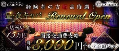 【昼・夜】CLUB GARIMPO(ガリンポ)【公式求人情報】(錦糸町キャバクラ)の求人・バイト・体験入店情報