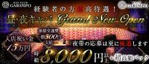 【昼・夜】CLUB GARIMPO(ガリンポ)【公式求人情報】 バナー