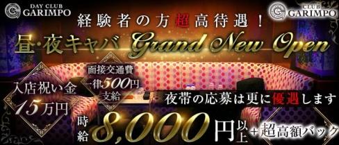 【昼・夜】CLUB GARIMPO(ガリンポ)【公式求人情報】(錦糸町キャバクラ)の求人・体験入店情報