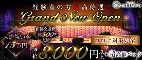 【夜キャバ】CLUB GARIMPO(ガリンポ)【公式求人情報】(錦糸町キャバクラ)の求人・体験入店情報