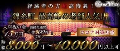 CLUB GARIMPO(ガリンポ)【公式求人・体入情報】(錦糸町キャバクラ)の求人・バイト・体験入店情報