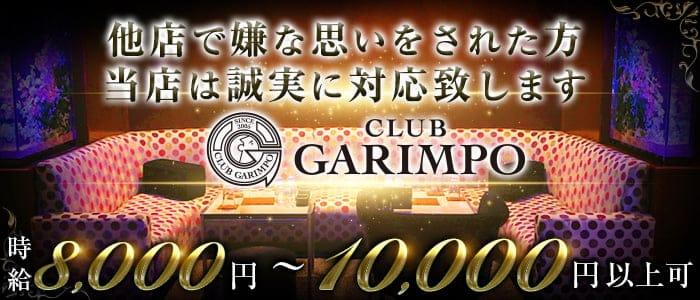 CLUB GARIMPO(ガリンポ)【公式求人・体入情報】 錦糸町キャバクラ バナー