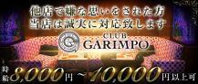 CLUB GARIMPO(ガリンポ)【公式求人・体入情報】 バナー