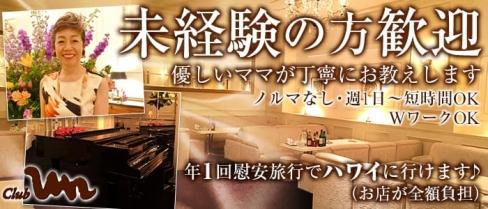 クラブ アン【公式求人情報】(三宮クラブ)の求人・バイト・体験入店情報