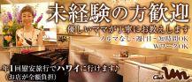 クラブ アン【公式求人情報】 バナー