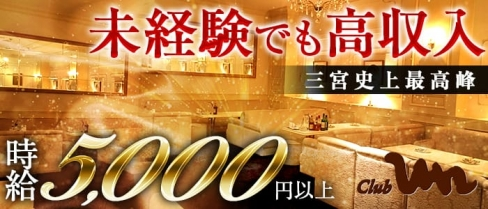 クラブ アン【公式求人情報】(三宮クラブ)の求人・体験入店情報