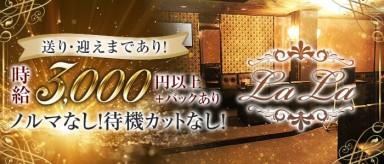 LaLa(ララ)【公式求人情報】(堺東ラウンジ)の求人・バイト・体験入店情報