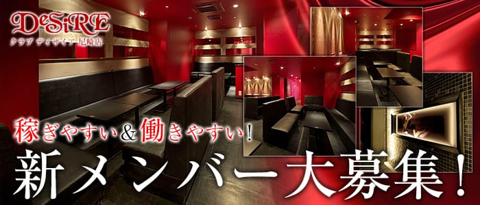 CLUB DESIRE-ディザイア尼崎- バナー