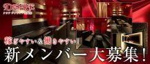 CLUB DESIRE-ディザイア尼崎-【公式求人情報】 バナー