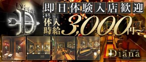 Club DIANA-ディアーナ-【公式求人情報】(難波ニュークラブ)の求人・バイト・体験入店情報