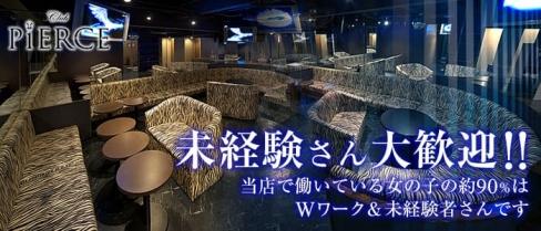 CLUB PIERCE-ピアス-【公式求人情報】(香里園キャバクラ)の求人・体験入店情報