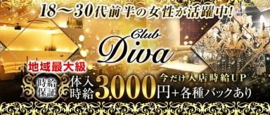 CLUB DIVA(ディーバ)【公式求人・体入情報】(近鉄八尾キャバクラ)の求人・バイト・体験入店情報