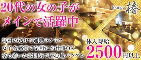 Lounge TSUBAKI -ツバキ-【公式求人情報】(新大宮ガールズラウンジ)の求人・バイト・体験入店情報