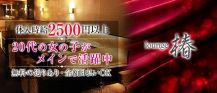 Lounge TSUBAKI -ツバキ-【公式求人情報】 バナー