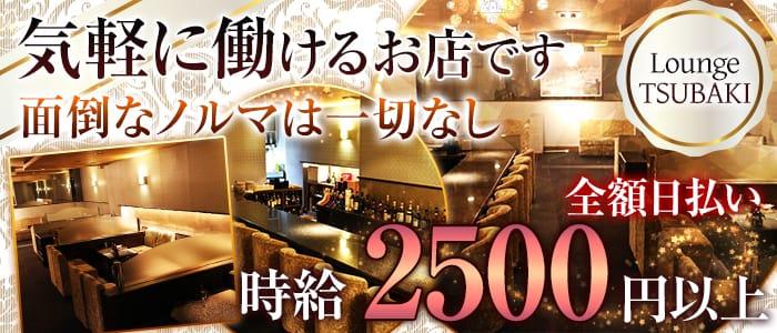 Lounge TSUBAKI -ツバキ- 新大宮ラウンジ バナー