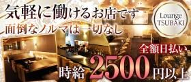 Lounge TSUBAKI -ツバキ-【公式求人情報】