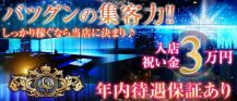 CLUB G (ジーク)【公式求人情報】 バナー