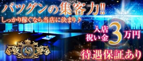 CLUB G (ジーク)【公式求人情報】(難波キャバクラ)の求人・バイト・体験入店情報