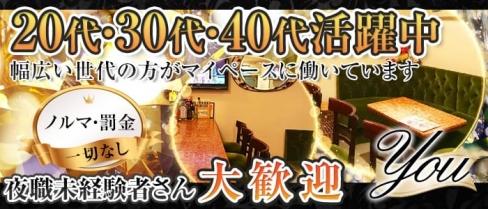 you(ユー)【公式求人情報】(三宮スナック)の求人・バイト・体験入店情報