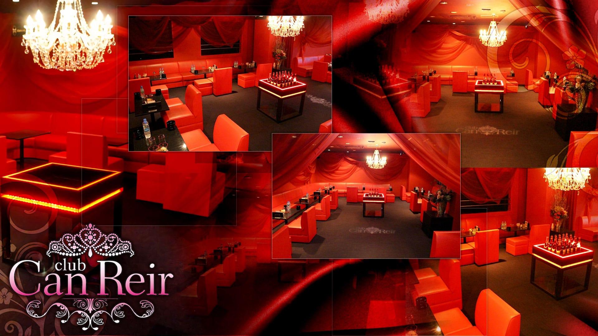club CanReir(キャンレイル) TOP画像