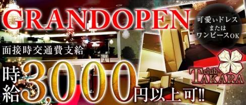 club TaKaRa(タカラ)【公式求人情報】(東加古川キャバクラ)の求人・バイト・体験入店情報