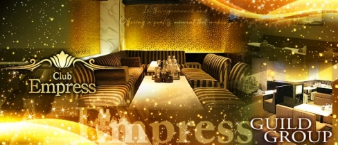 Club Empress(エンプレス)【公式求人情報】(西中島南方キャバクラ)の求人・バイト・体験入店情報