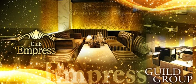 Club Empress(エンプレス)【公式求人情報】