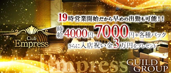 Club Empress(エンプレス) 西中島キャバクラ バナー