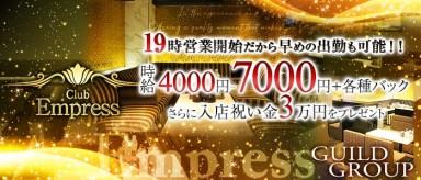 Club Empress(エンプレス)【公式求人情報】(西中島キャバクラ)の求人・バイト・体験入店情報